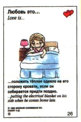 Love is... согреть его сторону кровати когда он должен прийти поздно